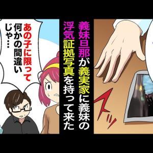 【大損】【漫画】義妹の旦那「嫁が浮気している!離婚だ!」→義妹の浮気の証拠写真を持って義実家に突然やって来た→「まさかあの子に限ってそんな…」