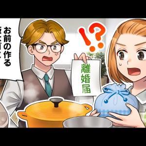 【大損】【LINE】愛妻弁当がマズいという理由で離婚を迫ってきた夫・・・「お前の作る料理はゴミ!」と言い放って別の女と再婚した結果www