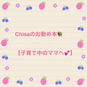 Chisaのお勧め本『子育て中のママへ』ご紹介♡