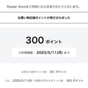 本をタダポチorお得ポチ♡