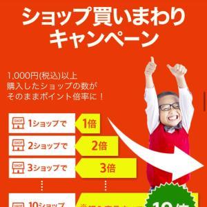 本日から楽天マラソン♡お得なものピックアップ