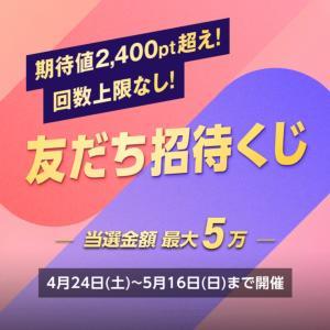 [WIN TICKET]最大50,000円分無料で競輪出来ます♡