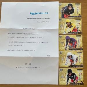 もれなくQUOカードが貰えるお得なキャンペーン♡