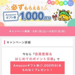 Amazonギフト券1,000円もれなく貰えます♡