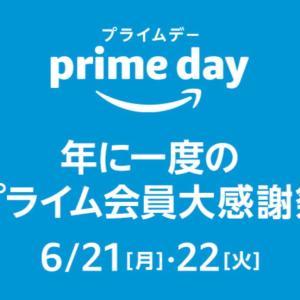 Amazonプライムデー!1,000円OFFクーポン貰えるお得なキャンペーン♪