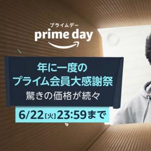 Amazonプライムデー!Amazonの人気商品が激安♡