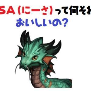 【初心者向け】超分かりやすい「株」~RPG風に解説~ NISAって何それおいしいの?