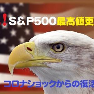 祝!!S&P500 最高値更新!!コロナショックからの復活