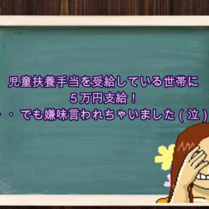 児童扶養手当を受給している世帯に5万円支給!・・でも嫌味言われちゃいました(泣)