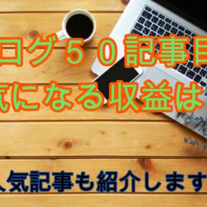 ブログ50記事目!気になる収益は?人気記事も紹介します。