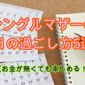シングルマザーの休日の過ごし方5選 【お金が無くても楽しめる!】