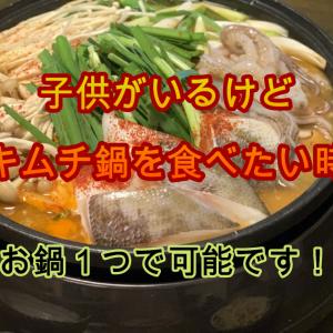 子供がいるけどキムチ鍋を食べたい時 【お鍋1つで可能です!】