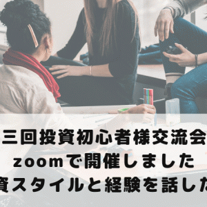保護中: 第三回投資初心者様交流会をzoomで開催しました