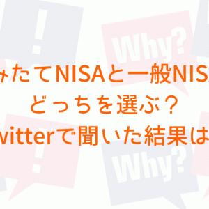 つみたてNISAと一般NISA、どっちを選ぶ?Twitterで聞いた結果は…