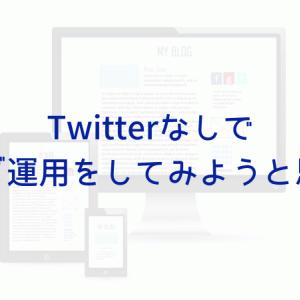 Twitterなしでブログ運用をしてみようと思う。