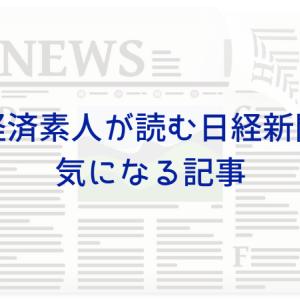 【経済素人が読む日経新聞気になる記事】6/2電子版~一目でわかる騰落率データが面白い~