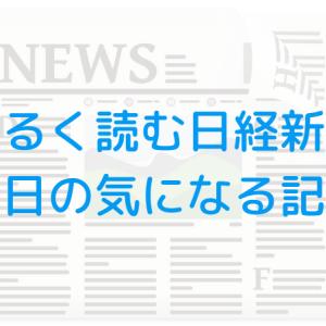 【ゆるく読む日経新聞 今日の気になる記事】6/13朝刊~プロスポーツ×投げ銭~