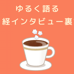 ゆるく語る日経インタビュー裏話