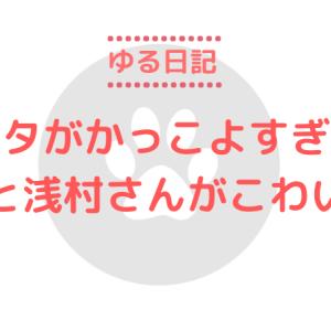 ゆる日記~ギータがかっこよすぎた。あと浅村さんがこわい。~