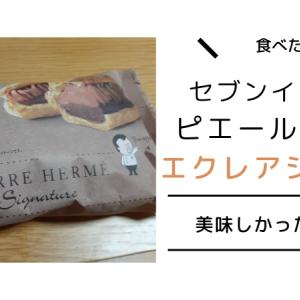 【食べた!】セブンイレブン・ピエールエルメエクレアショコラ。美味しかったけど…