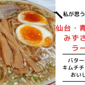 【仙台・青葉区栗生】みずさわ屋は私が思う仙台ラーメンNo.1です。バター肉ご飯やキムチチャーハンもおいしいよ!
