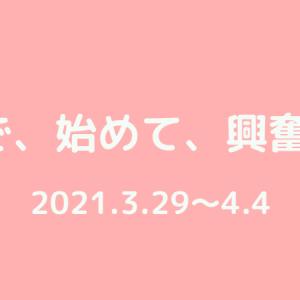 【ゆる週記】悩んで、始めて、興奮して。(2021.3.29~4.4)