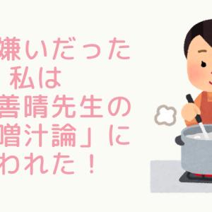 料理嫌いだった私は土井善晴先生の「味噌汁論」に救われた!