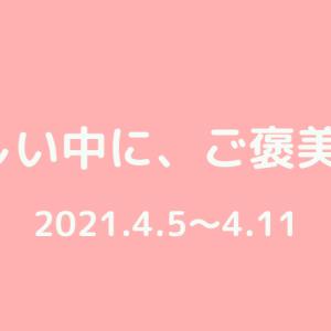 【ゆる週記】忙しい中に、ご褒美も。(2021.4.5~4.11)
