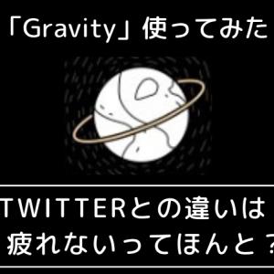 Gravity使ってみた。Twitterとの違いって何?疲れないってほんと?