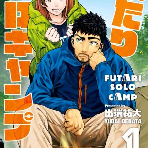 ふたりソロキャンプ-01巻