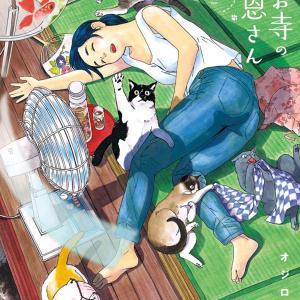 猫のお寺の知恩さん-01巻
