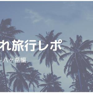 【子連れ旅行レポ】≪星野リゾート リゾナーレ八ヶ岳≫編 #1