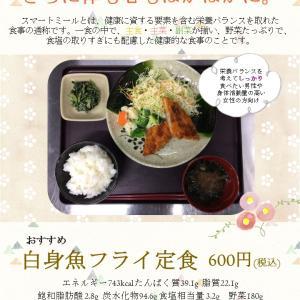【市貝】「おらが市貝食堂」白身魚フライ定食(スマートミール)のご紹介