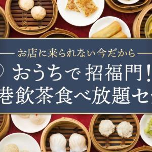 横浜中華街の名店招福門が、おうちで食べられる「香港飲茶食べ放題セット」をネット限定販売!