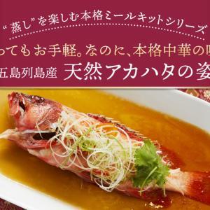 横浜中華街 招福門、「蒸す」を身近にプロジェクト第3弾は高級魚天然アカハタの姿蒸し!