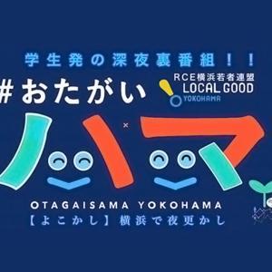 5/28(木)、学生発の深夜トーク番組『よこかし#おたがいハマ』が生配信!横浜で夜更かししながら繋がろう