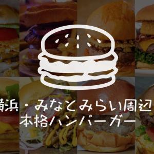 横浜・みなとみらい周辺で食べられる本格ハンバーガーまとめ、取材記事も随時更新!