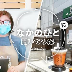 横浜鶴見「令日茶屋」 旬のフルーツ×手作りタピオカの新感覚スイーツティーをテイクアウト!
