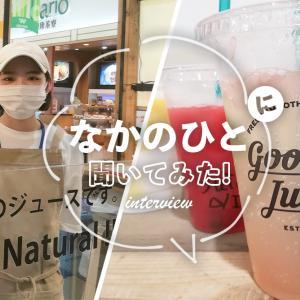 """「Goodday Juice」横浜ワールドポーターズ店の搾りたてフレッシュジュースで、毎日を""""ちょっといい日""""に。"""