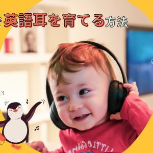 【おうちフォニックスStep1】英語で音楽を学ぶ無料リソース(乳幼児~小学生向け)