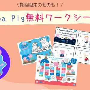 【1歳~】Peppa Pig(ペッパピッグ)の無料ワークシート
