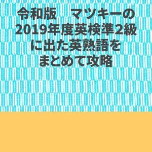 令和(2020年6月12日)時代対応の電子書籍を発行しました。