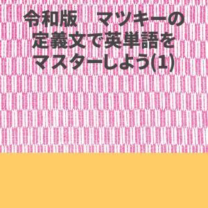 令和(2020年6月13日)時代対応の電子書籍を発行しました。