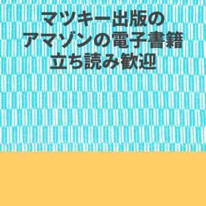昨日(11/26)立ち読みされました電子書籍(7冊)