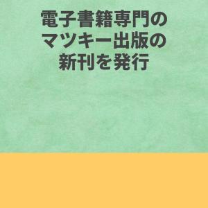 令和(2021年8月2日)時代対応の電子書籍を発行しました。 8月第2弾