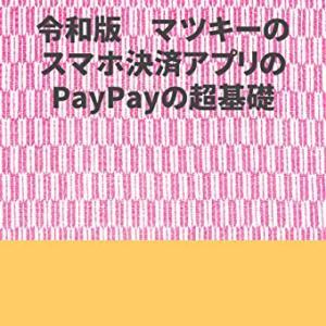 今月はPayPayのボーナス付与は(8/4 8/20 8/27)にあります。