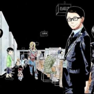 死役所って漫画読んでみたら怖いけど面白かった!!