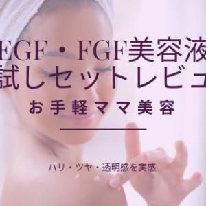 美容液2種類をお得にお試し!セルビックEGF・FGFエッセンスレビュー