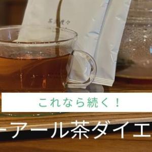 プーアール茶で美味しくダイエット「茶流痩々」!おすすめの入れ方は?
