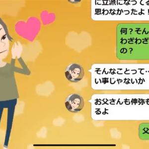 【LINEコミック】意地悪婆さん